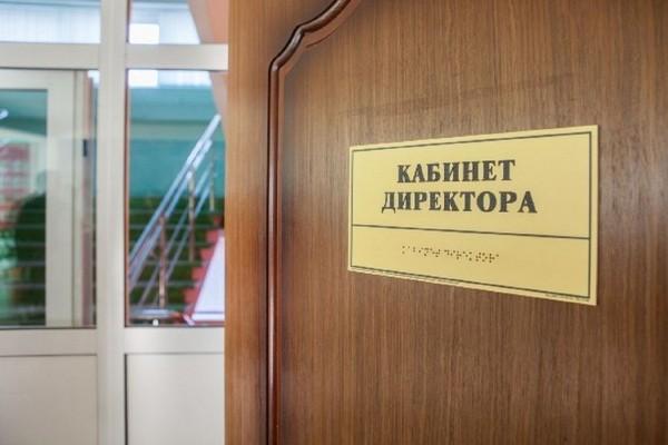 Табличка «Кабинет директора школы» на двери