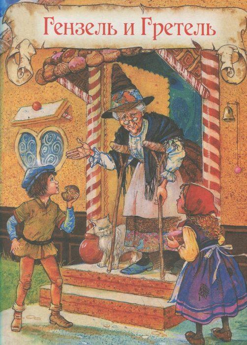 Обложка книги братьев Гримм «Гензель и Гретель»