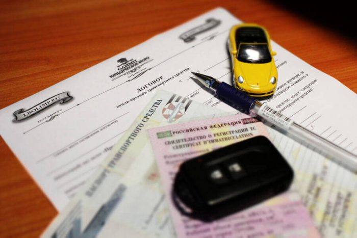 документы, необходимые чтобы оформить машину, ручка, брелок, игрушечный автомобиль