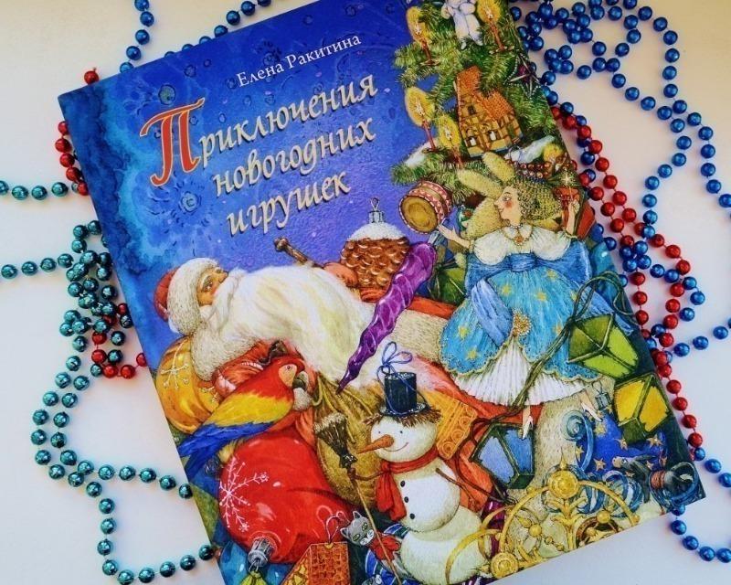 7 книг, которые стоит почитать с ребенком в новогодние праздники