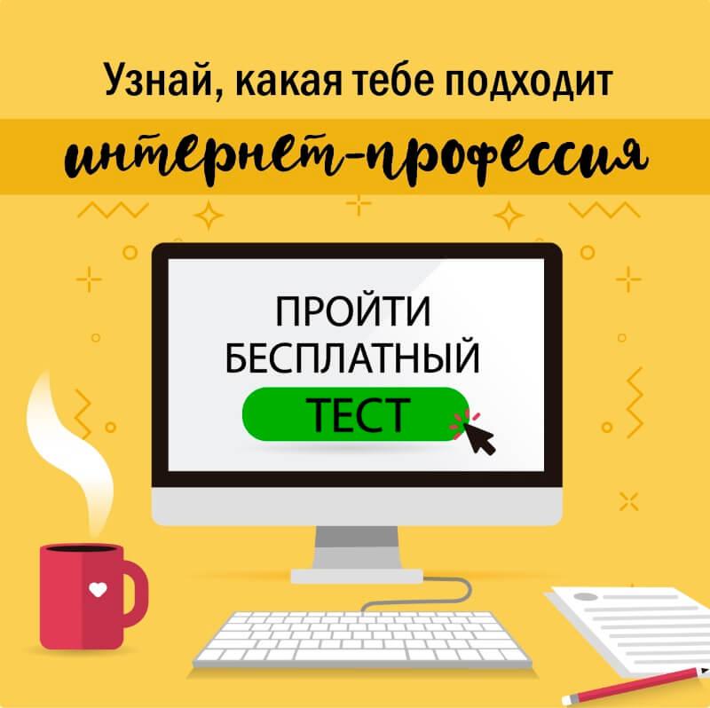 Тест на интернет-профессию