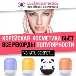 корейская косметрика